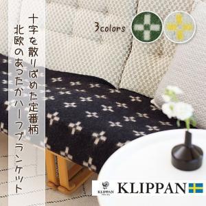北欧 KLIPPAN クリッパン ハーフブランケット ラムウール シャーンスンド 90x130cm|gift-only