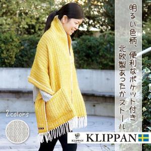 北欧 KLIPPAN クリッパン ストール ルンバ 2ポケット付き ウール100% 雑貨 ファブリック プレゼント gift-only