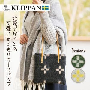 北欧 KLIPPAN クリッパン ウールミニバッグ シャーンスンド gift-only