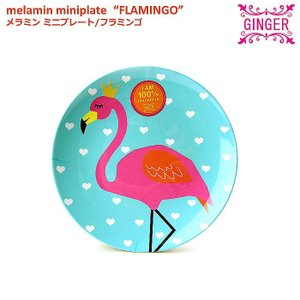 ( GINGER / ジンジャー ) メラミン ミニプレート FLAMINGO フラミンゴ gift-only