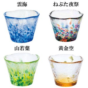 津軽びいどろ 酒器 盃 F-79465/F-79466/F-79467/F-79468|gift-shop-yamato