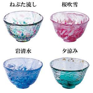 津軽びいどろ 酒器 盃 F-79469/F-79470/F-79471/F-79472|gift-shop-yamato