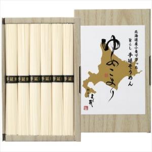 北海道小麦で作った手延そうめん「ゆめこより」 HKD-10K...