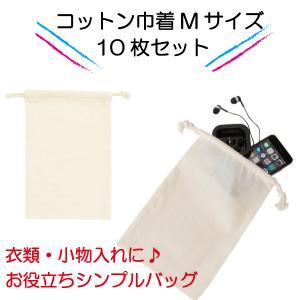 10枚セット コットン巾着Mサイズ 小物や衣類も何でも気軽に 無地のシンプルが良い 優しいコットンバッグが10枚で1セット|gift-trine-pro