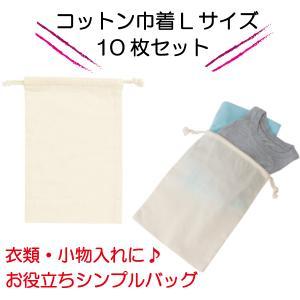 10枚セット コットン巾着Lサイズ 小物や衣類も何でも気軽に 無地のシンプルが良い 優しいコットンバッグが10枚で1セット|gift-trine-pro
