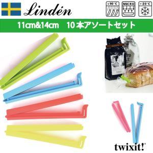 スウェーデンのキッチンメーカーLinden 冷凍・電子レンジ・食洗機にも可 バッグクリップ 10本アソートセット|gift-trine-pro