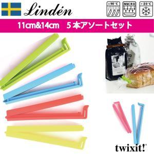 スウェーデンのキッチンメーカーLinden 冷凍・電子レンジ・食洗機にも可 バッグクリップ 5本アソートセット|gift-trine-pro