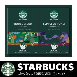 スターバックスオリガミドリップコーヒーギフト21%引き・SB...