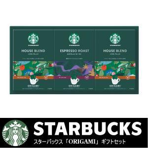 スターバックスオリガミドリップコーヒーギフト20%引き・SB...