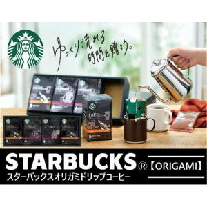スターバックスオリガミドリップコーヒーギフト20%引き・SB-30Sに変更・内祝・寿・御礼・御挨拶・...