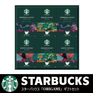 スターバックスオリガミドリップコーヒーギフト23%引き・SB...