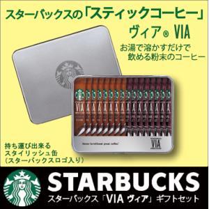 スターバックスヴィアコーヒーエッセンス・SV−22Fに変更・...