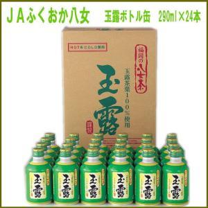 内容/玉露缶290g×24 加工地/日本  1週間以内に発送予定です。