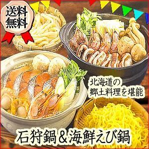 送料無料 北海道 名物 石狩鍋と海鮮えび鍋食べ比べセット 海鮮 石狩鍋 お取り寄せ