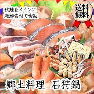 送料無料 北海道 名物 石狩鍋 詰合せ お取り寄せ 記念日