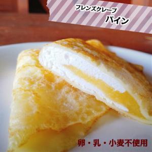 フレンズクレープ 沖縄県産パイン味 30個入り アレルギー対応 クレープ 卵 乳 小麦 不使用|giftconcierge01