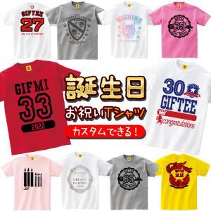 誕生日プレゼント 女性 男性 30代 カスタムできる! 誕生日お祝いTシャツ GIFTEE ギフティ...