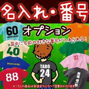 名入れ 番号オプション おもしろtシャツ メンズ レディース ギフト GIFTEE