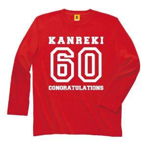 還暦のお祝いに、ちょっとオシャレにカレッジ風の長袖Tシャツをプレゼントはいかがでしょう! 還暦だけれ...