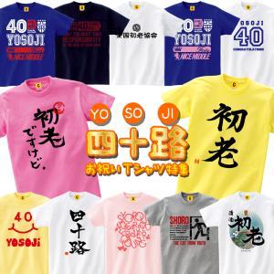 おもしろTシャツ 誕生日プレゼント 女性 男性 40代 40歳  四十路 (40) お祝い Tシャツ...