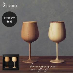 木製グラス リヴェレット RIVERET ブルゴーニュ ペア セット