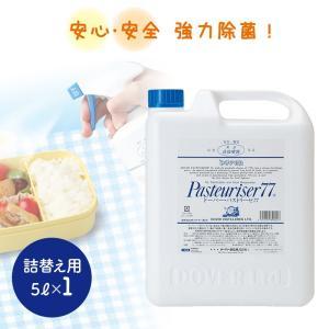 【送料無料】アルコール 除菌 スプレー パストリーゼ 77 ドーバー 洋酒貿易 DOVER 5L ヘ...