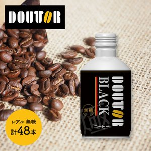 【送料無料】ドトール ブラックコーヒー レアル  BLACK無糖 260g × 48本セット 珈琲 ...