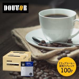 父の日 プレゼント コーヒー ドトール ドリップコーヒー 珈琲 深煎りブレンド 100袋 業務用 箱...