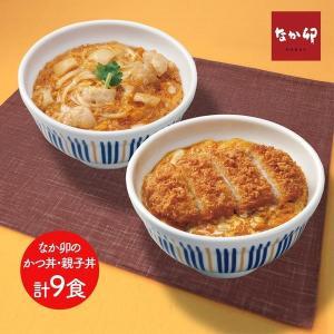 父の日 プレゼント 食べ物 レトルト食品 詰め合わせ なか卯 カツ丼 親子丼 の具セット 2種 計9...