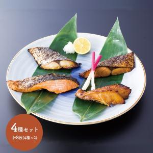 お中元 敬老の日 プレゼント 送料無料 焼魚 詰合せ さわら 鮭 赤魚 銀ひらす 4種類 8枚 西京...