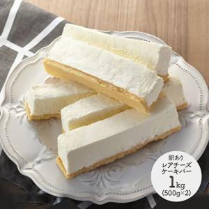送料無料 訳あり レアチーズケーキバー 1kg (プレーン500g×2) SK1096 洋菓子 レア...