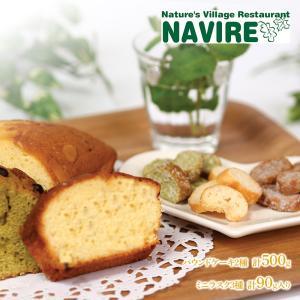 お歳暮 ギフト 早割 プレゼント 送料無料 自然の里レストラン NAVIRE パウンドケーキ ミニラスク セット SK112 お取り寄せ 特産 手土産 お祝い 詰め合せ 食品
