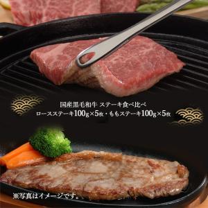 2020 肉 国産黒毛和牛 ステーキ食べ比べ ロースステーキ 200g もも ステーキ 計400g ...
