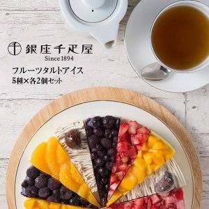 千疋屋 ケーキ 誕生日 銀座千疋屋 アイス フルーツ タルト 5種類10個 ギフト スイーツ おしゃ...
