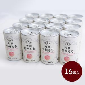 送料無料 信州ストレートジュース桃 160g×16缶 お歳暮 SK258 お取り寄せ 特産 手土産 お祝い 御歳暮 詰め合せ おすすめ 贈答品