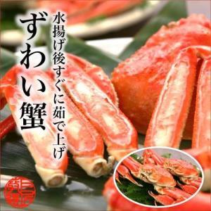 鮮度抜群 ずわい蟹 500g×2杯 KI-12|giftlink