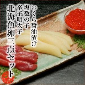 北海魚卵3点セット(いくら醤油漬け・辛子明太子・塩数の子) KI-18|giftlink