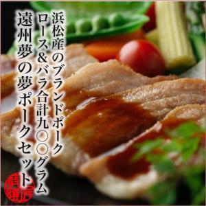 遠州夢の夢ポークセット(ロース&バラ)合計900g KI-19|giftlink
