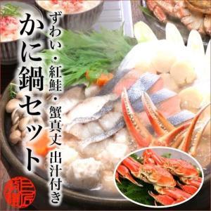 かに鍋セット(4人前) ズワイ蟹 KI-24-1|giftlink