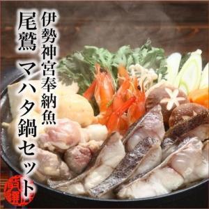 伊勢神宮奉納魚 尾鷲マハタ鍋セット(4人前) KI-25|giftlink