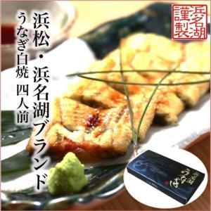 浜松・浜名湖うなぎ白焼4人前(2人前×2セット) KI-70|giftlink