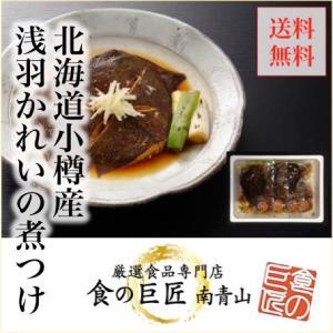 かれい カレイ 北海道小樽産の浅羽かれいの煮つけ9食セット giftlink