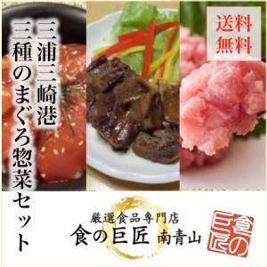マグロ まぐろ 鮪 三浦三崎港3種のまぐろ惣菜セット|giftlink