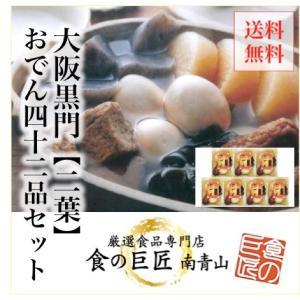 創業明治43年二葉製麺所 釜上げうどん二葉特製出汁で関西風に味付けした6種のおでんです。  ●内容量...