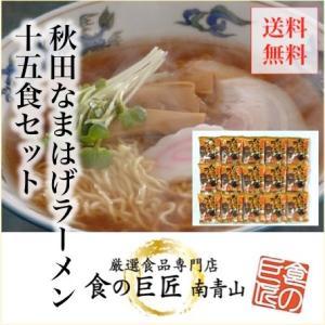 ご当地ラーメン 秋田なまはげラーメン15食セット|giftlink
