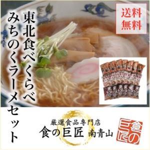 ご当地ラーメン 東北みちのくラーメンセット喜多方・秋田・米沢 合計20食セット|giftlink