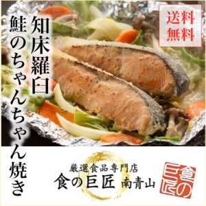 シャケ さけ サケ 鮭のちゃんちゃん焼き16枚入り 知床羅臼 giftlink