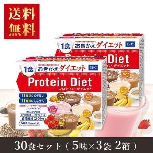 DHC プロテインダイエット 50g×15袋入(5味×各3袋)×2箱 DHC Protein Diet 送料無料 【ギフト包装不可】 giftman