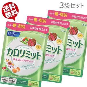 カロリミット 約90回分 (3袋セット) 徳用 計360粒 ファンケル FANCL 美容 ダイエット...