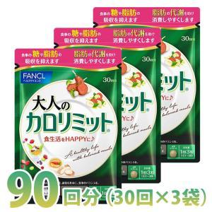大人のカロリミット 約90回分 (3袋セット) 徳用 計360粒 機能性表示食品 ファンケル FAN...